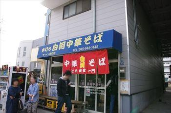 横浜仲町台にあるラーメン店「白河中華そば」の外観