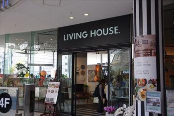 横浜にあるカフェ「タブレスクック&リビングハウス」の外観