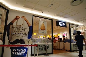 横浜にある雑貨屋「フライング タイガー コペンハーゲン」の外観