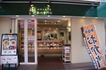 横浜綱島にある鶏肉専門店「梅や」の外観