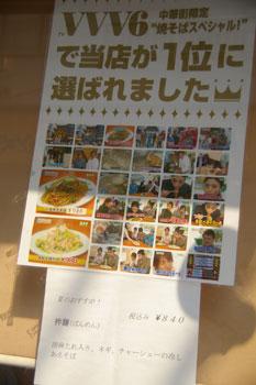 横浜中華街の萬来亭に貼ってあったポスター