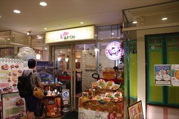 東京汐留にあるシンガポール料理のお店「海南鶏飯」の外観