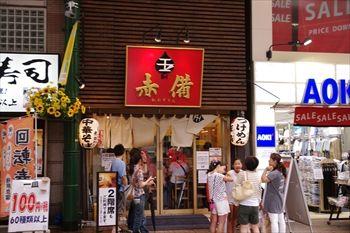 川崎にあるつけ麺のお店「玉 赤備」の外観