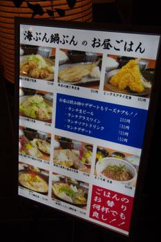 横浜コレットマーレにあるレストラン「海ぶん鍋ぶん」のメニュー