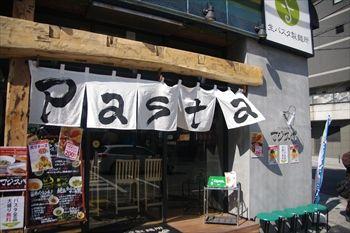 横浜桜木町にある生パスタのお店「フジスパ」の外観