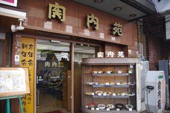 横浜関内にある焼肉屋「関内苑」の外観