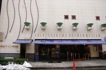新横浜にある新横浜ラーメン博物館の外観