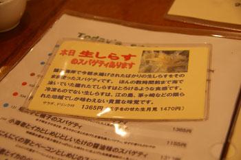 横浜元町のおいしいパスタ屋「J PASTA 元町店」のメニュー