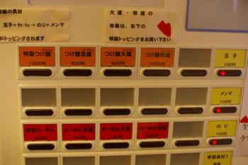 武蔵小杉にあるつけ麺屋「然(ZEN)」の券売機