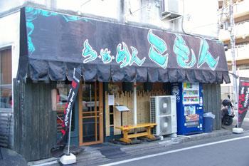 JR石川町駅近くにあるラーメン店「らぁめん こもん」の外観