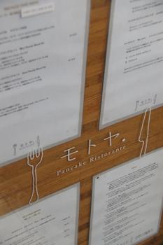 横浜元町「モトヤパンケーキリストランテ」の看板