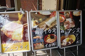 横浜赤レンガ倉庫にある「横浜イカセンター」の看板