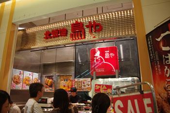トレッサ横浜にある鳥惣菜専門店「北新地 鳥や」の外観