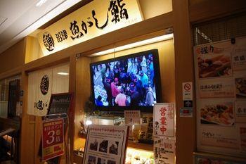新横浜にあるお寿司屋さん「沼津魚がし鮨」の外観