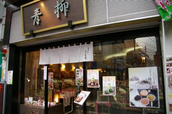 大倉山の和菓子店「青柳」
