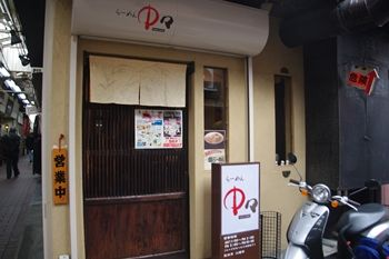横浜白楽にあるラーメン店「らーめん 中々」の外観