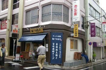 横浜鶴見のラーメン店「ラーメン厨房 麺バカ息子 徹」の外観