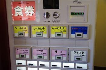 横浜上星川にある人気の家系ラーメン店「寿々喜家」の券売機