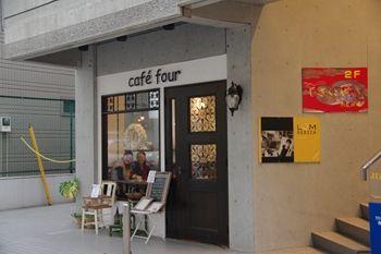 横浜元町にあるカフェ「カフェフゥ(Cafe Four)」の外観