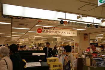 横浜・神奈川グルメフェスティバルの入り口