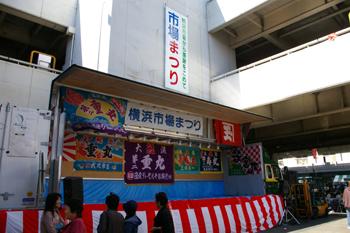 横浜市場まつりメイン会場