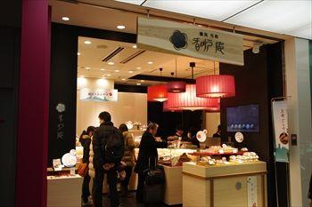 新横浜にある和菓子屋「元町 香炉庵」の外観