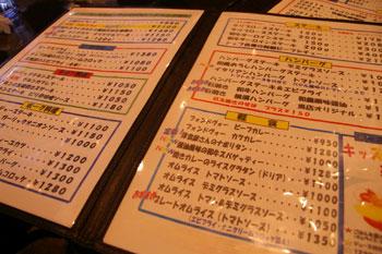 横浜都筑区の洋食レストラン「カフェプラザ オークラ」のメニュー
