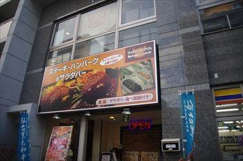 横浜桜木町にあるハンバーグのお店「ブッチャーズグリル」の外観