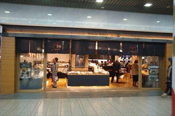 川崎にあるパン屋「箱根ベーカリー」の外観