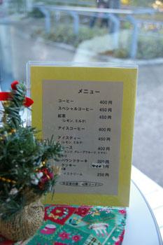 横浜石川町にある外交官の家喫茶室のメニュー