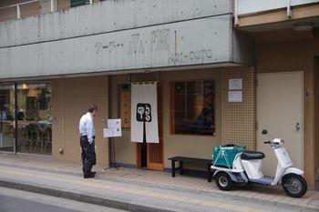 横浜菊名にある蕎麦屋さん「鴨屋 そば香」の外観