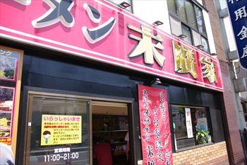 横浜白楽にある家系ラーメン店「末廣家」の外観