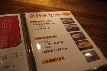 横浜石川町にあるうどん屋「かばのおうどん」のメニュー