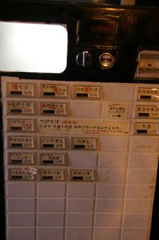 横浜日吉にあるラーメン店「麺場 ハマトラ」の券売機