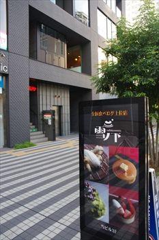 横浜元町・中華街にあるカフェ「雪ノ下」の入るビル