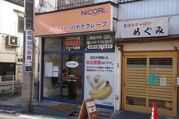 横浜白楽にあるバナナクレープ専門店「NiCORi(ニコリ)」の外観