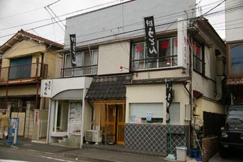 横浜西口にあるおいしい手打ちうどんのお店「まる久」