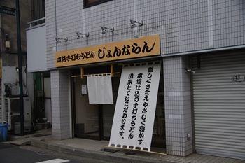 横浜白楽にある手打ちうどんのお店「じょんならん」の外観