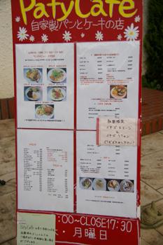 横浜元町のカフェ「Paty Cafe(パティカフェ)」の看板