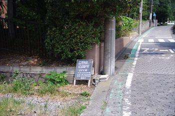 横浜妙蓮寺にあるカフェ「HUG CAFE」の入り口