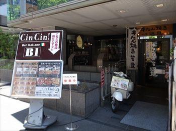 新横浜にあるイタリアン「チンチンバー イタリアーノ」の外観