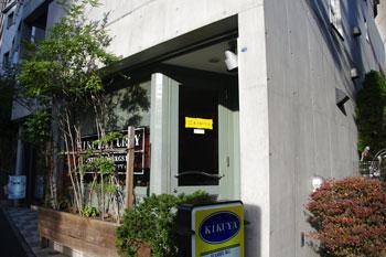 横浜野毛にあるカレーとシチューのお店「キクヤ」の外観