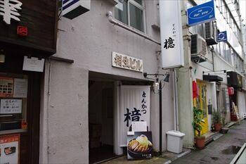 横浜関内にあるとんかつ屋「とんかつ 檍」の外観