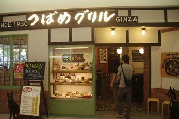 新横浜にある洋食屋さん「つばめグリル」の外観