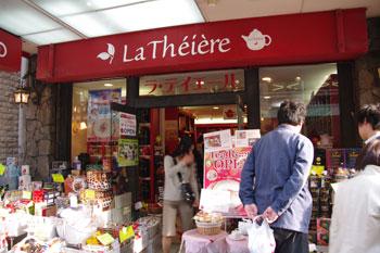 横浜元町の紅茶専門店「ラ・テイエール」の外観