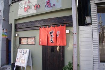 横浜東白楽にあるラーメン店「薄野 中村屋」の外観
