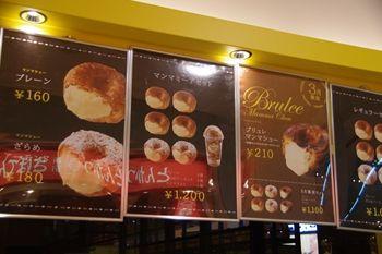 トレッサ横浜にあるシュークリームのお店「マンマミーア」のメニュー