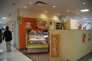 新横浜プリンスペペのロールケーキのお店「さちほ」の外観