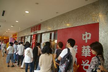 横浜センター北のモザイクモールにあるラーメン店「新福菜館」