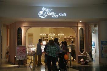 ららぽーと横浜にある「ベビー モンシェール カフェ」の外観